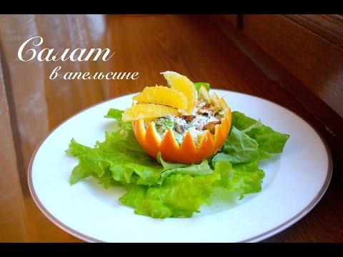 Салат с курицей в апельсине/ Быстрые рецепты/ Готовлю с любовью