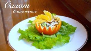 Салат с курицей в апельсине рецепт/Новогодний салат/ Готовлю с любовью