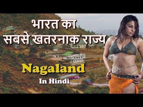 भारत का सबसे खतरनाक राज्य || Nagaland India ka khatarnaak State