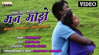 Man Maze | Video Song | Marathi Romantic Song | Vilas Bansode