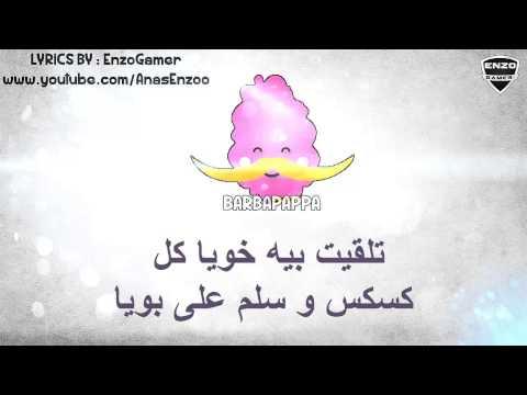 [PAROLES] Hek Lili Nifi - Haleb- P Square & Shekini - Official Lyrics   2015