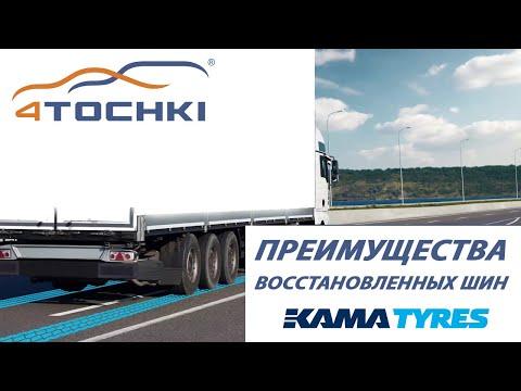Kama Tyres - Преимущества восстановленных шин