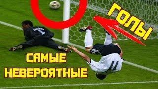 смешные моменты в футболе / лучшие голы в истории футбола / самые смешные моменты в футболе
