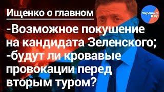 Ищенко о главном: возможное покушение на Зеленского, почему Лукашенко уверен в победе Порошенко
