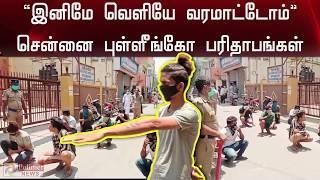 """""""இனிமேல் வெளியே வரமாட்டோம்"""" - சென்னை புள்ளிங்கோ பரிதாபங்கள்..!   Chennai Pullingo Parithabangal"""