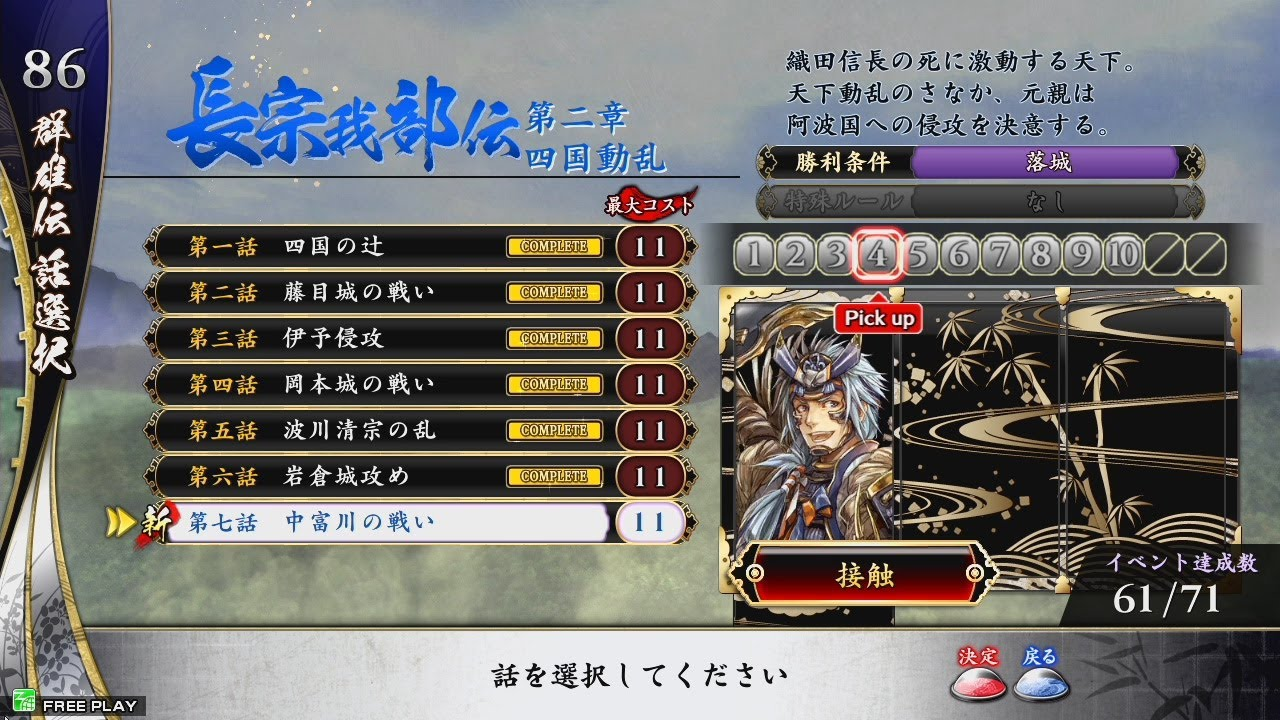 中富川の戦い