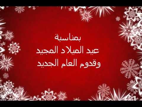 تهنئة من مجموعة العائلة المقدسة بمناسبة عيد الميلاد المجيد والعام الجديد