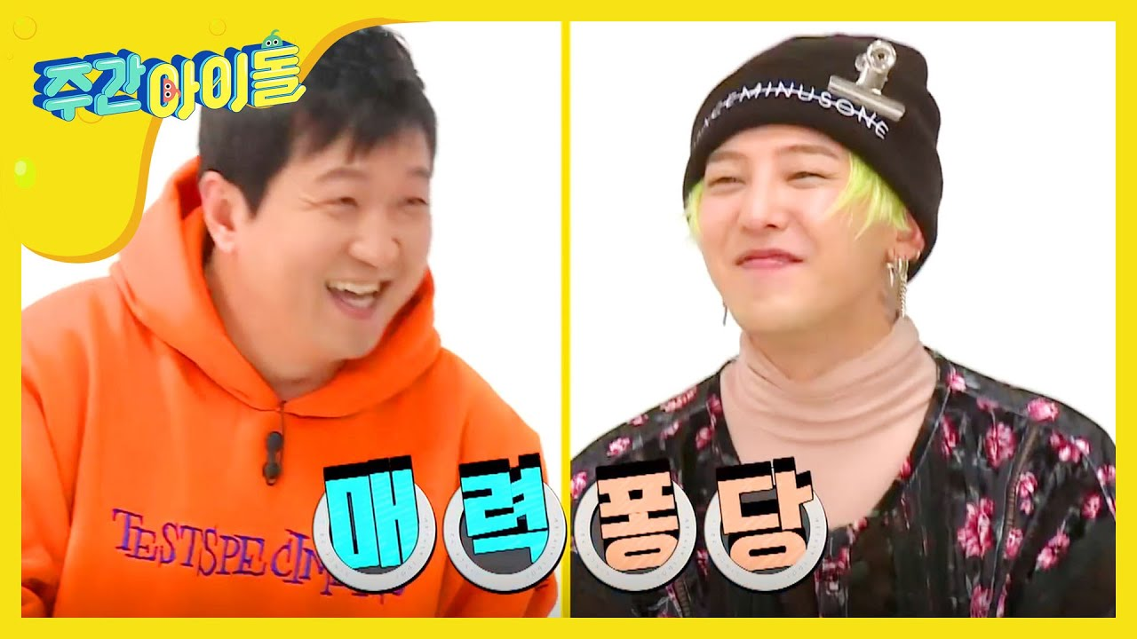 (Weekly Idol EP 289) The completion of dance faces
