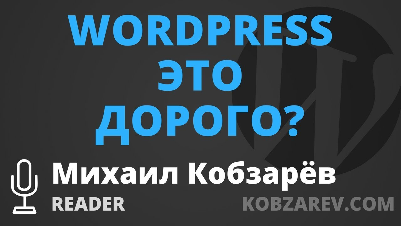 WordPress — это дорого? - Михаил Кобзарёв - Reader - Особое мнение
