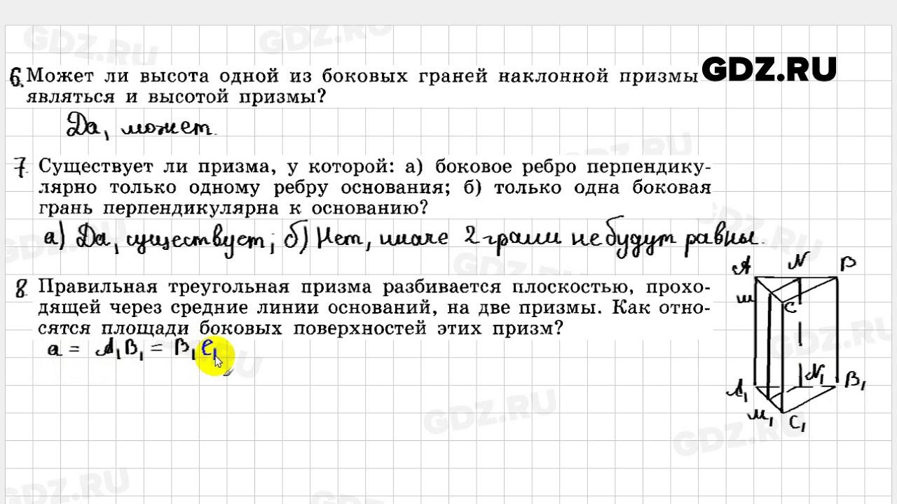 Геометрии вопросы класс гдз по главам 11 к