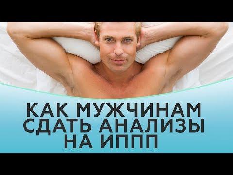 Анализы на половые инфекции у мужчин. Мужские половые инфекции (+18)