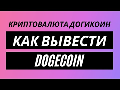 Как вывести Dogecoin с кошелька