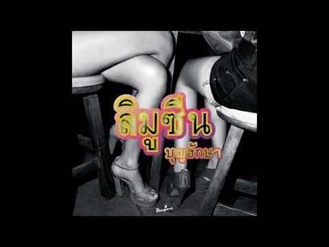 Limousine - Luk Thung (Khun Playboy)