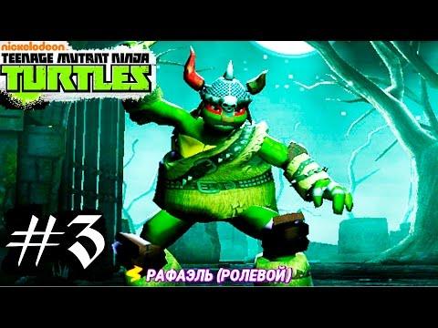 Черепашки Ниндзя.Черепашки ЛЕГЕНДЫ #3.Видео игры черепашки ниндзя.Teenage Mutant Ninja Turtles games