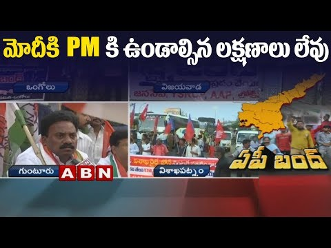 Opposition Parties Call For State Wide Bandh In Andhra Pradesh Today   AP Special Status Row   ABN