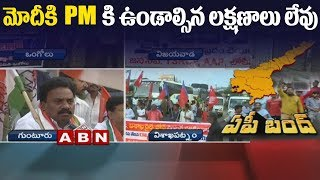 Opposition Parties Call For State Wide Bandh In Andhra Pradesh Today | AP Special Status Row | ABN