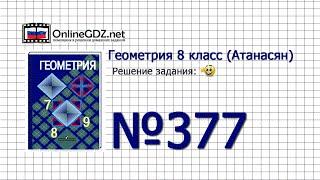 Задание № 377 — Геометрия 8 класс (Атанасян)
