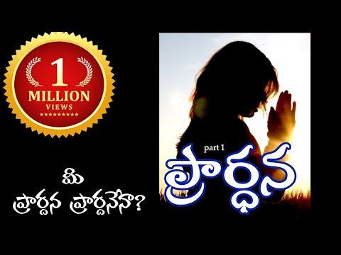 PRAYER 1- ప్రార్ధన  ప్రార్ధనేనా?- Telugu Christian Message latest
