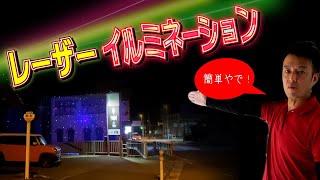 アイスTUBERの日々 レーザークリスマスイルミネーション! 動画サムネイル