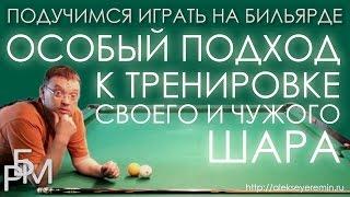 Подучимся играть на бильярде - Особый подход к тренировке своего и чужого шара