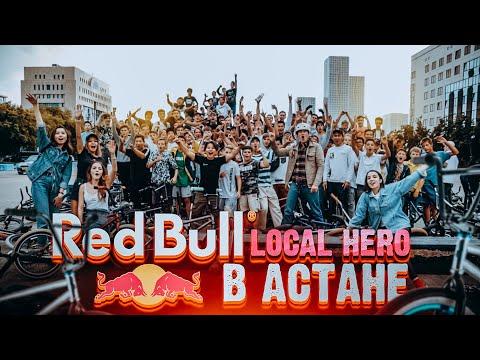 Соревнования по BMX в РАЗРУШЕННОМ СКЕЙТПАРКЕ | RedBull Local Hero в АСТАНЕ