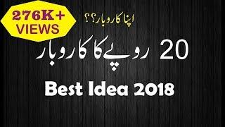 Best Business Idea Of 2018 In Urdu/Hindi - Apna Karobar