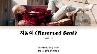 HYUKOH (혁오) – 지정석 (Reserved Seat) ['23'] LYRICS [Han/Rom/Eng]