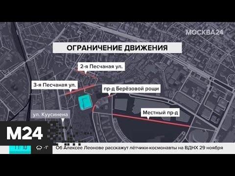 """В связи с футбольным матчем на """"ВЭБ Арене"""" перекроют несколько улиц в городе - Москва 24"""