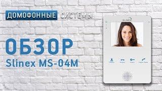 Обзор видеодомофона Slinex MS-04M