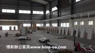 博斯辦公廠房可拆組隔間