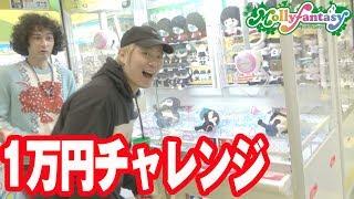1万円でクレーンゲーム対決が盛り上がりすぎwww★モーリーファンタジー☆Mollyfantasy★