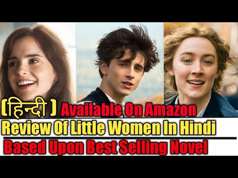 Little Women (2019)Movie Review in Hindi(हिन्दी) |Emma Watson|Saoirse Ronan|Available on Prime Video