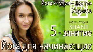 Йога для начинающих пятое занятие. Йога в Харькове(Йога в Харькове Йога студия Shanti. Йога для начинающих. Пятое занятие. Мы изучили основы, на которых можно..., 2015-09-02T14:57:03.000Z)