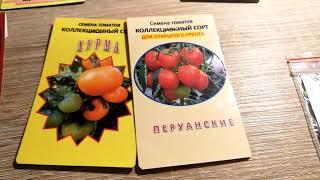 Коллекционные семена томатов на новый сезон 2018. Обзор заказа.