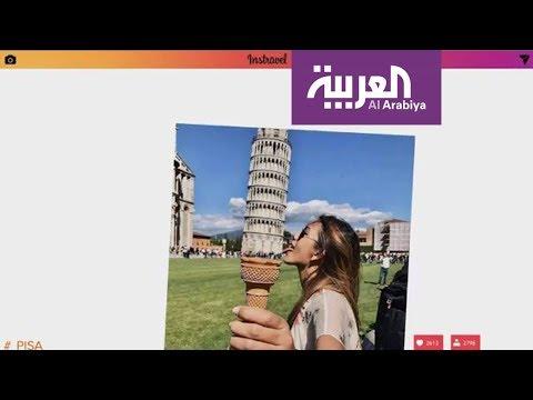 صباح العربية: سياح العالم يلتقطون نفس الصور  - نشر قبل 1 ساعة