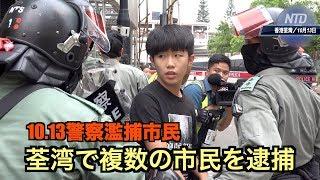 荃湾広場で、未成年者を含む複数の抗議者を逮捕。権力乱用。【香港10月1...