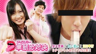 たいぽん&関口愛美コラボ!ぺろぺろ♡アイスバー早舐め対決! thumbnail