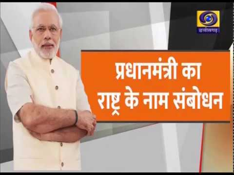 PRIME MINISTER MODI's ADDRESS TO THE NATION