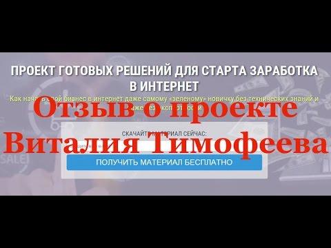 тимофеев виталий проект готовых решений для старта заработка в интернет
