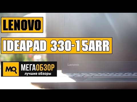 Lenovo Ideapad 330-15ARR - Обзор ноутбука на все случаи жизни