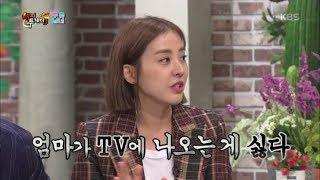 해피투게더3 Happy together Season 3 - TV에 나오는 엄마가 싫은 박은혜 아이들.20180920