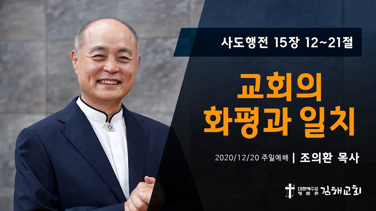 2020-12-20 대림절 넷째 주일예배