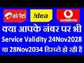 Why display service validity upto 24Nov2028, 28Nov2034 full details || DTS ||