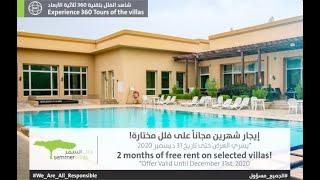 فلل السمر في واحة دبي للسيليكون | Semmer Villas at...