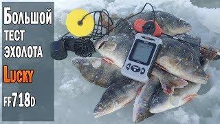 ОН ИЩЕТ КРУПНЯК! Эхолот для рыбалки LUCKY FF718D из Китая с АЛИЭКСПРЕСС ОБЗОР + БОЛЬШОЙ ТЕСТ