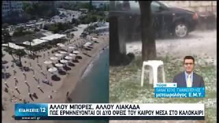 <span class='as_h2'><a href='https://webtv.eklogika.gr/meta-tis-ypsiles-thermokrasies-erchontai-vroches-kai-kataigides-05-07-2020-ert' target='_blank' title='Μετά τις υψηλές θερμοκρασίες έρχονται βροχές και καταιγίδες | 05/07/2020 | ΕΡΤ'>Μετά τις υψηλές θερμοκρασίες έρχονται βροχές και καταιγίδες | 05/07/2020 | ΕΡΤ</a></span>