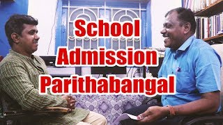 School Admission Parithabangal - Covai Express