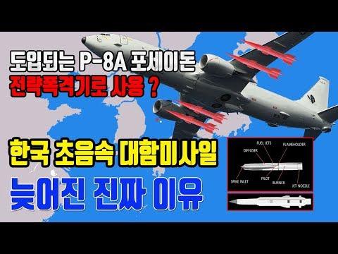 한국 초음속 대함미사일이 늦어진 진짜 이유 (P-8A을 전략폭격기로 사용?)