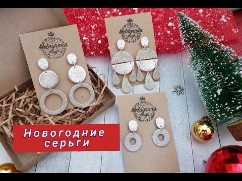 Шикарные серьги с поталью из полимерной глины * Новогодние серьги * Виктория А