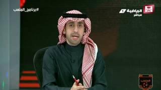 علي الزهراني : ناصر الشمراني لاعب منتهي الصلاحية وهو صفقة خاسرة للعين الإماراتي #برنامج_الملعب